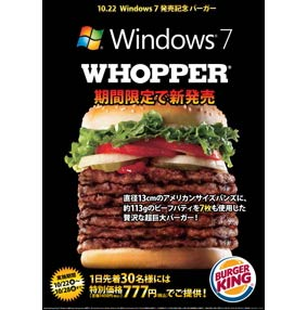 The Windows 7 BK Whopper